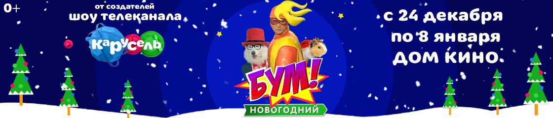 Цирк Деда Мороза: Новогодний БУМ фото 1
