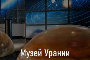 Музей Урании Московский Планетарий