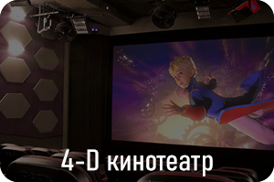 4D кинотеатр Планетария
