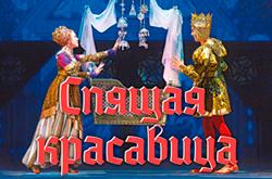 Спящая красавица в Театриуме на Серпуховке