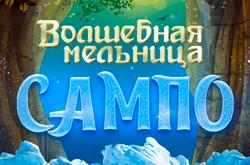 Волшебная мельница Сампо в Театриуме на Серпуховке