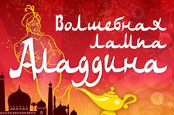 Волшебная лампа Аладдина в Театриуме на Серпуховке