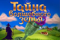 Тайна волшебного зелья в Театриуме на Серпуховке