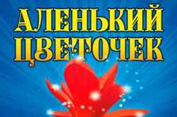 Аленький цветочек в Театриуме на Серпуховке