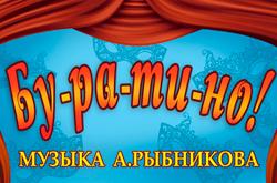 Буратино в Театриуме на Серпуховке