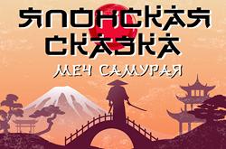 Японская сказка Меч Самурая в Театриуме на Серпуховке