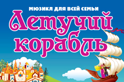 Мюзикл Летучий корабль в Театриуме на Серпуховке