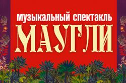 Маугли в Театриуме на Серпуховке
