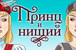Принц и нищий в Театриуме на Серпуховке