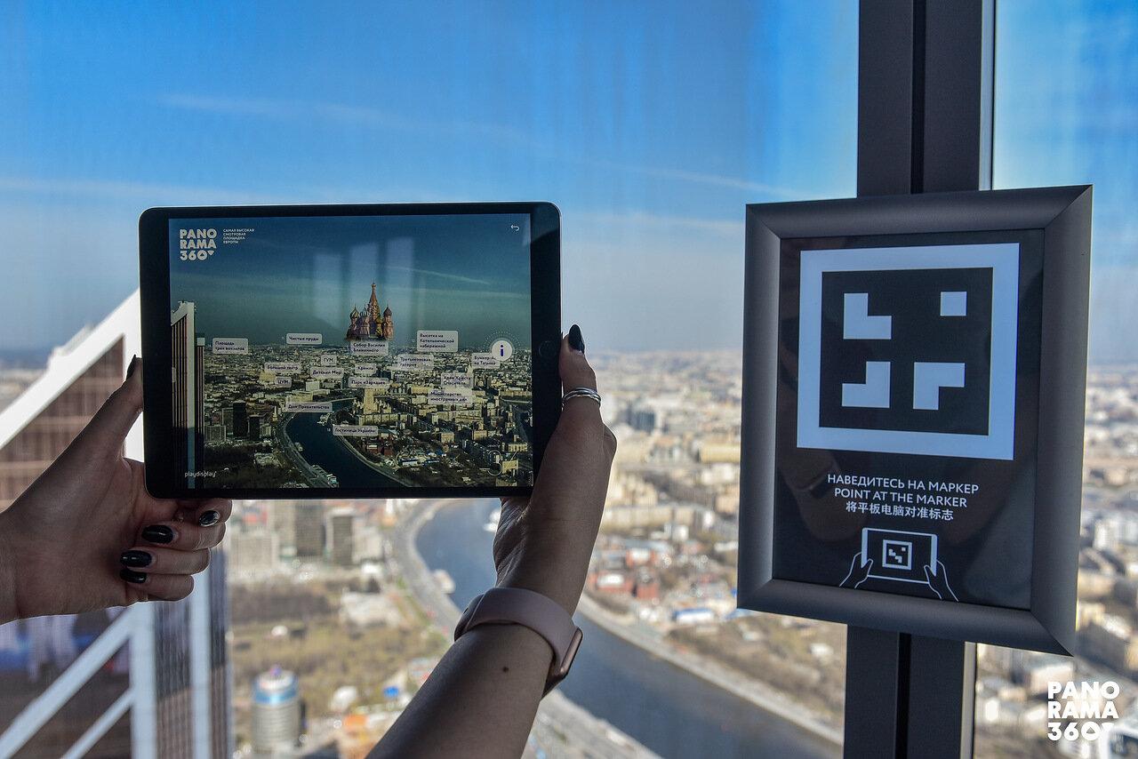 Интерактивный гид с AR Панорама 360 фото