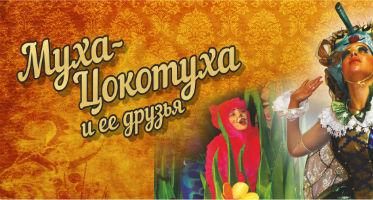 Спектакль «Муха-Цокотуха и её друзья»