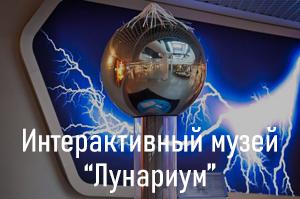 Интерактивный музей Лунариум Московского Планетария