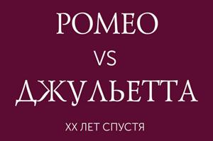 Мюзикл Ромео vs Джульетта