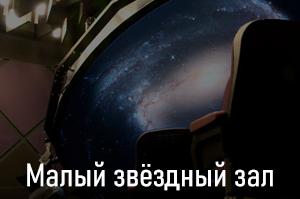 Малый звездный зал Московского Планетария